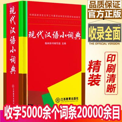 现代汉语小词典 中小学生一二三四五六年级年级 实用工具书字典 汉语查询新版字典 词语解释释义组词部首成语多