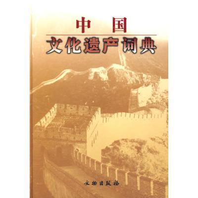 中國文化遺產詞典