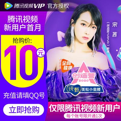 【新用戶10元】騰訊視頻vip會員1個月 騰迅好萊塢視頻vip會員