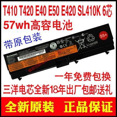 联想thinkpad E40 T410i E420 SL410K T420e50 6芯笔记本电池