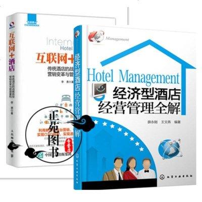 2本 互联网+酒店:传统酒店的战略转型、营销变革与管理重构+经济型酒店经营管理全解 连锁酒店管理与经营书籍 酒店管理