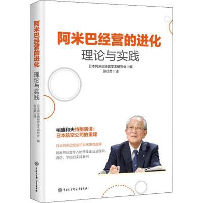 阿米巴经营的进化 理论与实践 日本阿米巴经营学术研究会编 著 日本阿米巴经营学术研究会 编 张仕英 译 经管、励志