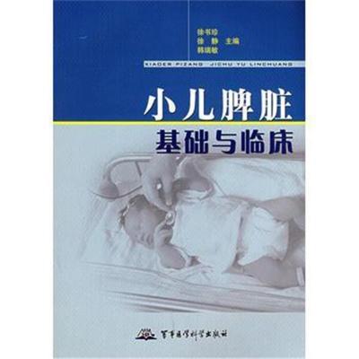 全新正版 小兒脾臟基礎與臨床