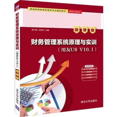 0930财务管理系统原理与实训(用友U8V10.1)(微课版)
