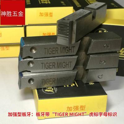 電動套絲機板牙 套絲機配件虎威高品質板牙 高強度2寸半-4寸