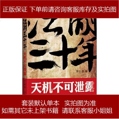 江湖十年 李幺傻 中國友誼出版公司 9787505735187