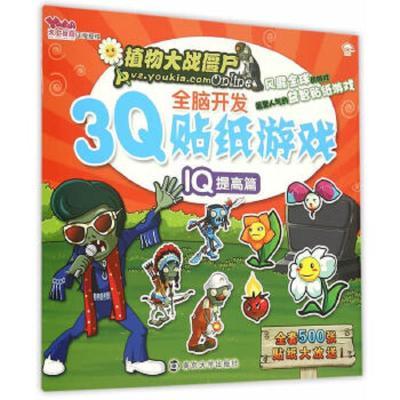 正版 植物大戰僵尸Online/3Q全腦開發貼紙游戲:IQ提高篇 嘉良傳媒