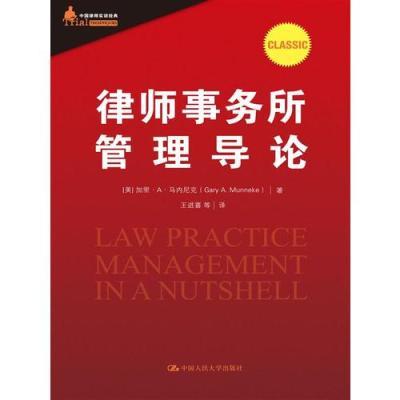 律師事務所管理導論(中國律師實訓經典)
