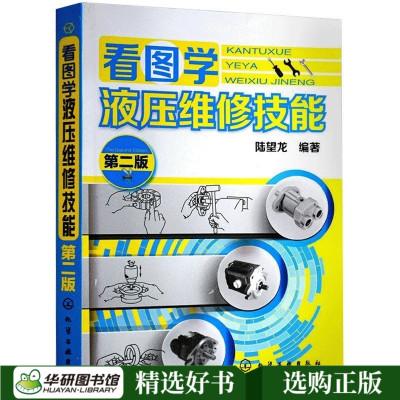正版 液壓維修技術入門書籍 看圖學液壓維修技能第二版 液壓結構原理 液壓基礎知識大全 液壓系統設計 液壓與氣壓傳動書