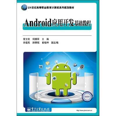 正版 Android 应用开发基础教程 电子工业出版社 曾文权,何拥军 主编 9787121200427 书籍