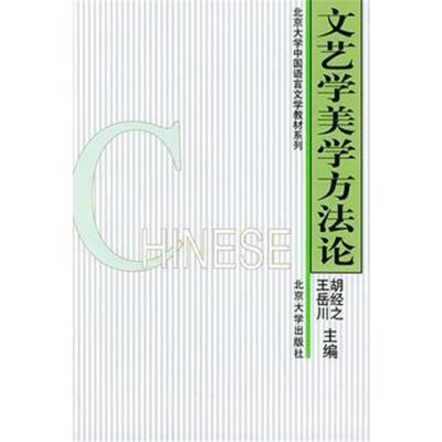 【正版】文藝學美學方法論9787301023051胡經之,王岳川北京大學出版社