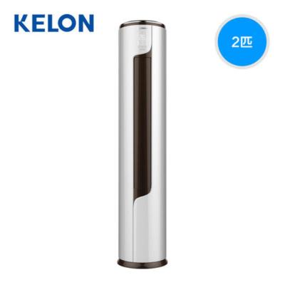 【99新】 價格優惠 科龍(KELON) 2匹 KFR-50LW/EFLVA1(1P38)一級能效變頻 立式圓柱空調柜機