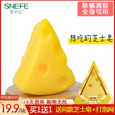 雪玲妃芝士奶酪潔面皂洗臉沐浴手工拉絲皂全身非韓國