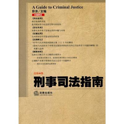 刑事司法指南(2011年第2集 總第46集)