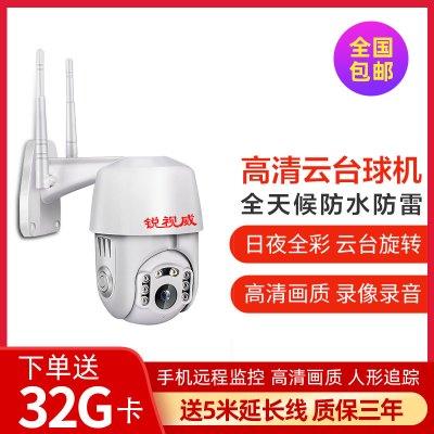 銳視威 監控攝像頭家用360度全景手機遠程監控器WiFi無線智能家庭網絡攝像機1080P高清球機(32G內存卡)
