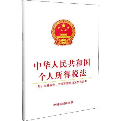 正版 中华人民共和国个人所得税法(附:实施条例.专项扣除办法及相关文件) 中国法制出版社 中国法制出版社 9787509
