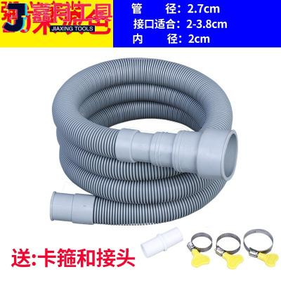 定做 洗衣機全自動滾筒上排水管 型滾筒波輪半全自動洗衣機兒童軟管排水管延長加長下水出水管wJ