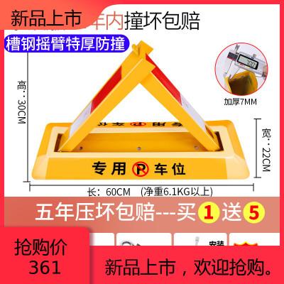 三角架汽车露天车位锁A型固定停车位霸位阻禁止桩挡车器占位地锁商品有多个颜色/尺码/规格,详情联系客服