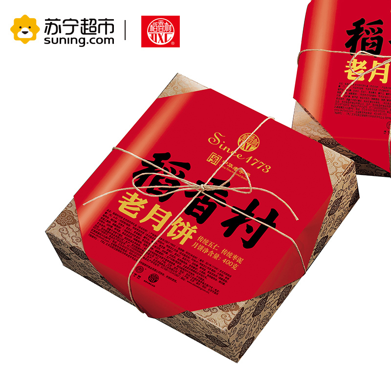 稻香村老月饼400克