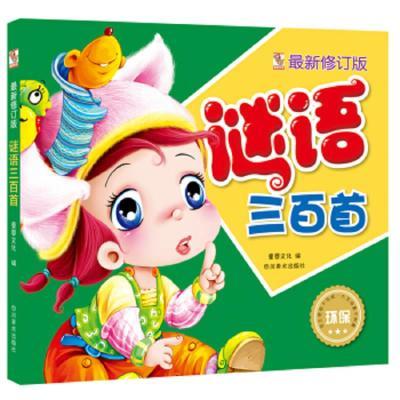 正版 谜语三百首 四川美术出版社 童婴文化 9787541066627 书籍