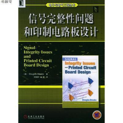 信号完整性问题和印制电路板设计——电子与电气工程丛书97871111