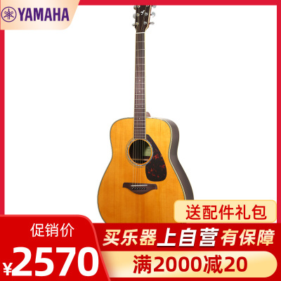 雅馬哈自營(YAMAHA)全新升級款FG830VN 北美型號單板民謠吉他 復古色面單木吉他41寸 原木色玫瑰木背側板