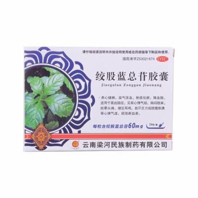 梁河 絞股藍總苷膠囊 60mg*24粒(新老包裝更替 隨機發貨) 高血脂癥 養心健脾 除痰化瘀