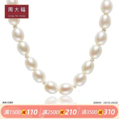 周大福珠宝首饰时尚气质经典优雅珍珠项链T74899