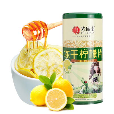 艺福堂冻干柠檬片泡茶 泡水蜂蜜柠檬茶 花草茶叶 80g 富含维C