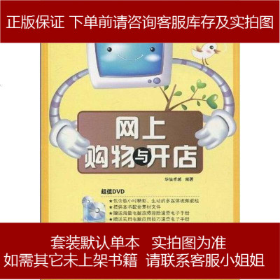网上购物与开店 华信 9787121101908