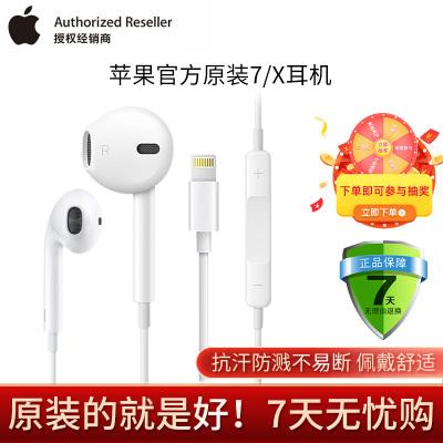 Apple苹果7原装耳机 Lightning接口半入耳式苹果iPhone11/7/8/X/R耳机 扁头接口耳机耳麦