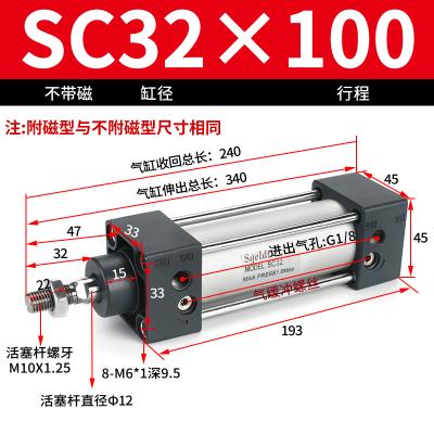 大推力標準氣缸閃電客SC32-25/50/100*200/300/500 SC32-100