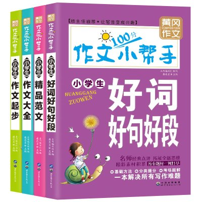全4册小学生作文大全好词好句好段作文少儿课外阅读作文素材I