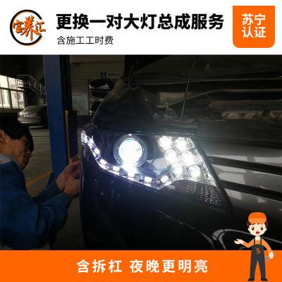 【宝养汇】更换大灯总成服务(含拆杠)(一对) 工时费