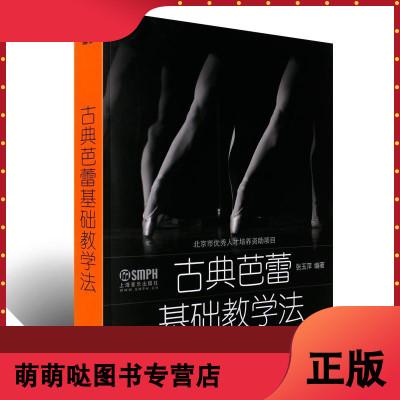【9年貓店】正版古典芭蕾基礎教學法 上海音樂出版社 古典芭蕾基礎訓練教學法 初學舞蹈教程 古典芭蕾舞訓練基礎入教材