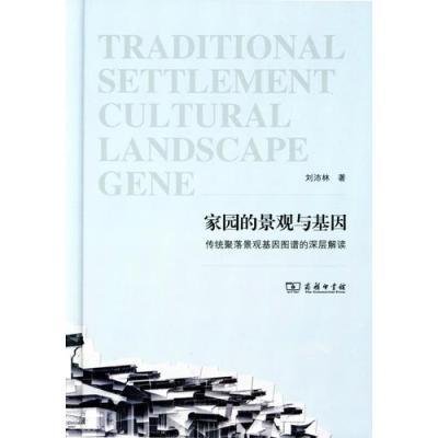 家園的景觀與基因:傳統聚落景觀基因圖譜的深層解讀(精裝本)