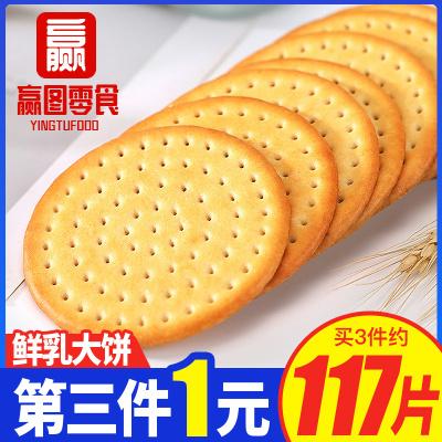 【第三件1元】歐也草原鮮乳大餅500g整箱牛乳牛奶餅干小時候的零食辦公室休閑小零食