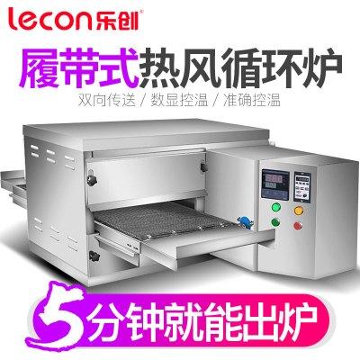 樂創(lecon)履帶式烤箱披薩烤爐鏈條電熱風循環 氣熱風循環 電熱燃氣商用烤箱大容量 12寸電熱 熱風烤箱