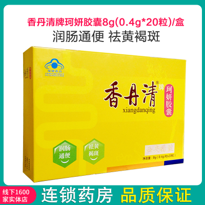香丹清牌珂妍膠囊8g(0.4g*20粒)/盒 潤腸通便 黃褐斑