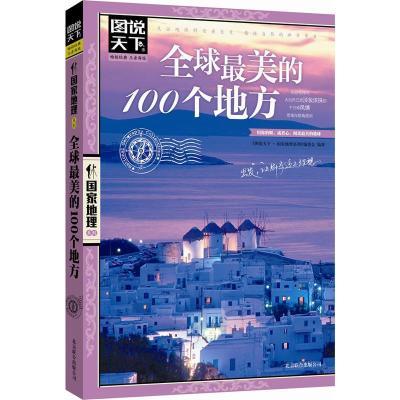 全球最美的100個地方 <圖說天下.國家地理系列>編委會 社科 文軒網