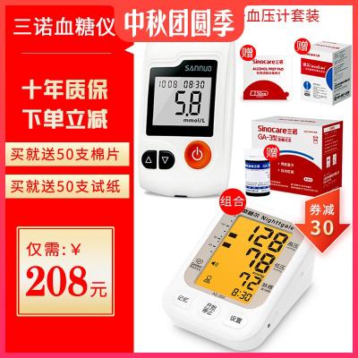 三諾血糖儀測試儀家用正品精準測血糖儀器GA-3老人語音全自動糖尿病測糖儀+50(試紙+針+棉)+臂式語音血壓計35X套裝