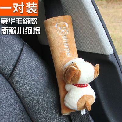 汽车安全带护肩套保险护肩套加长男女可爱卡通车饰装饰品加厚四季