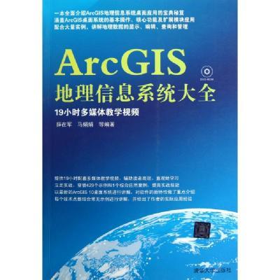 ArcGIS地理信息系統大全(附光盤)薛在軍//馬娟娟9787302307426