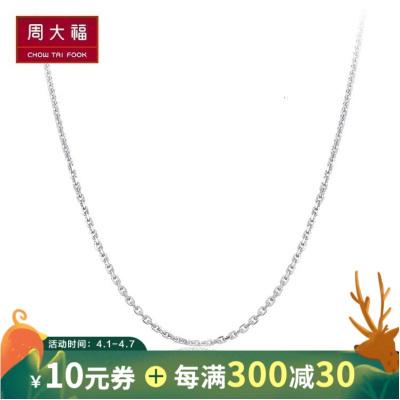 周大福(CHOW TAI FOOK)時尚簡約十字鏈PT950鉑金項鏈素鏈PT160771