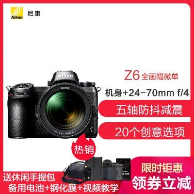 Nikon/尼康 全畫幅微單數碼相機 Z6(尼克爾 Z 24-70mm f/4S) 單鏡頭套裝