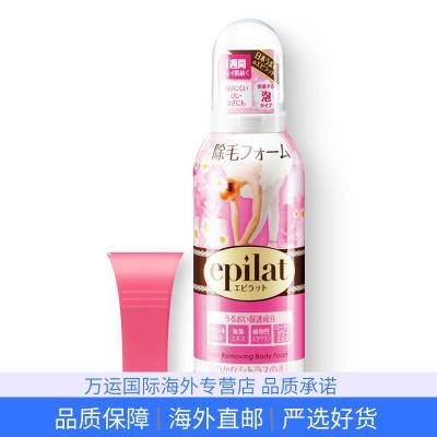 日本epilat嘉娜寶脫毛慕斯噴霧泡沫脫毛膏私處唇部腋下男女士專用120g