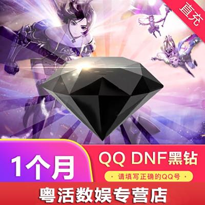 腾讯DNF黑钻 包月直充包月直充 一个月20元 自动充值