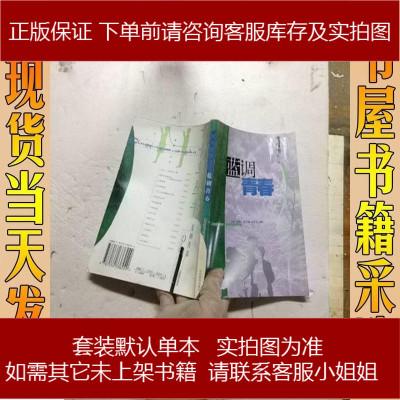 【手成新】【馆藏书】蓝调青春 不详 江苏教育出版社 9787534336249