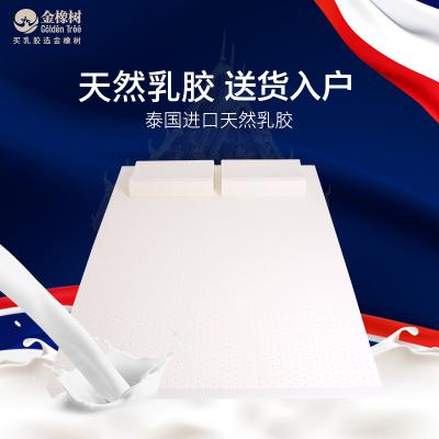 金橡树 云梦85D95D泰国天然乳胶床垫 泰国进口天然乳胶静音床垫榻榻米防螨