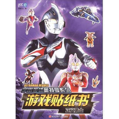正義勇士/宇宙英雄奧特曼系列·游戲貼紙書書童文化